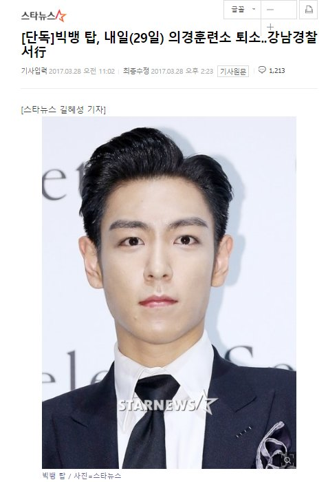 TOP Article Gangnam Police Station 2017 (4)