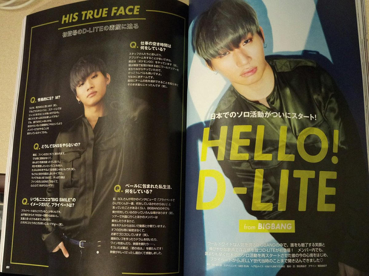 D-Lite Jelly Magazine 2017 (2)