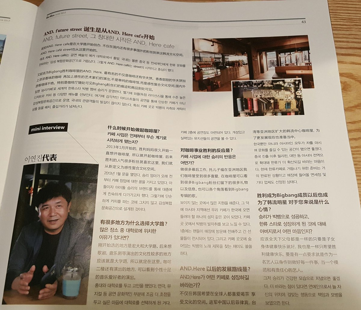 Interview with Seungri's father about AND.Here in GanGee Mag June 2017 (1)