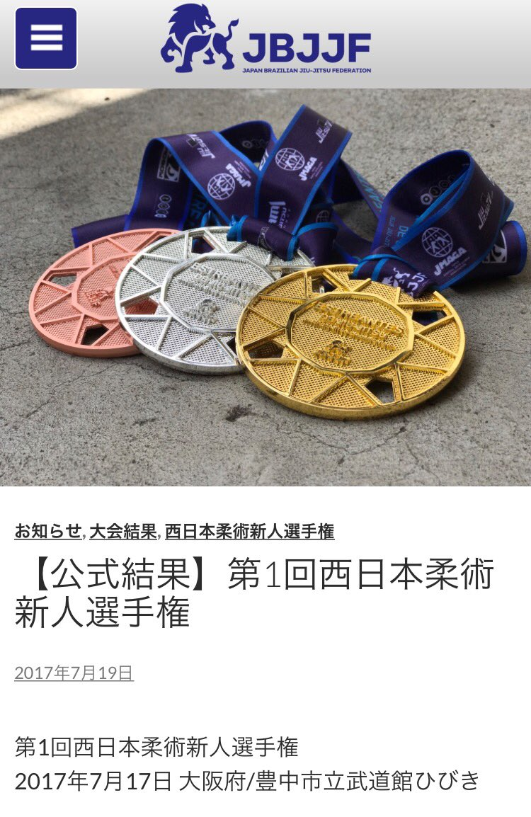 Official Results for Jiu Jitsu Competition in which Seungri scored two medals (1)