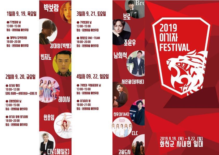 schedule-daesung-to-perform-at-igija-festival-19-22-sept-2019