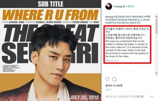 "OFFICIAL ANNOUNCEMENT] YG YANG HYUN SUK, ""No Spoilers on SEUNGRI's"